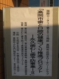 東となみ0.jpg